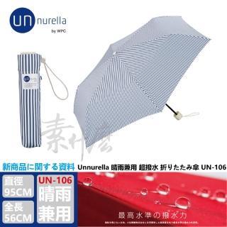 【unnurella】日本不濕雨傘 抗UV傘 unnurella UN-106 史上最強不濕雨傘 瞬間抖落水珠(STRIPE藍白條紋)