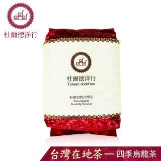 【杜爾德洋行】原鄉四季烏龍茶超值嘗鮮包(4兩真空保鮮裝/150g)