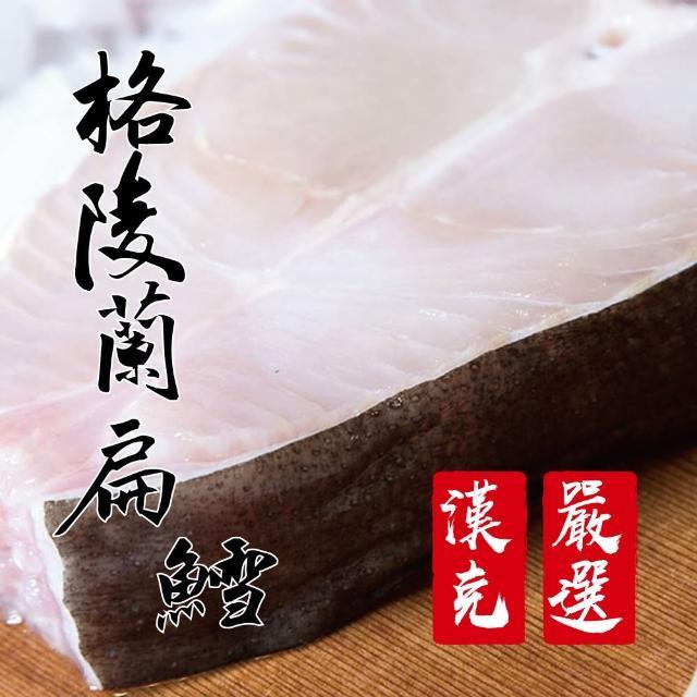 【漢克嚴選】極鮮格陵蘭扁鱈(兩片約700克讓全家吃飽飽)