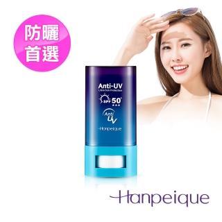 【Hypanique 涵沛】高係數全新抗UV完美智能防曬棒