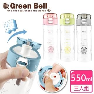 【GREEN BELL 綠貝】彈蓋WATER太空水壺550ml(買二送一)