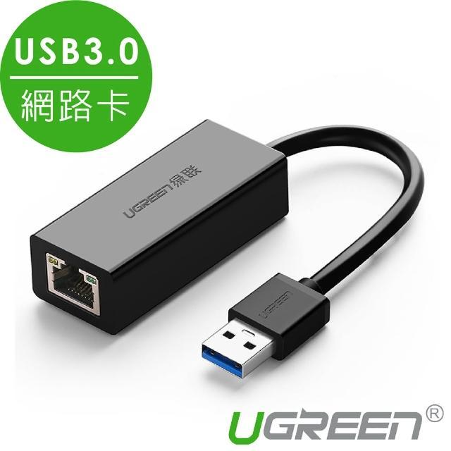【綠聯】USB3.0 GigaLan網路卡
