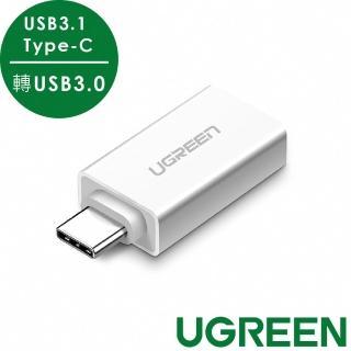 【綠聯】USB 3.1 Type C轉USB3.0高速轉接頭 雅典白