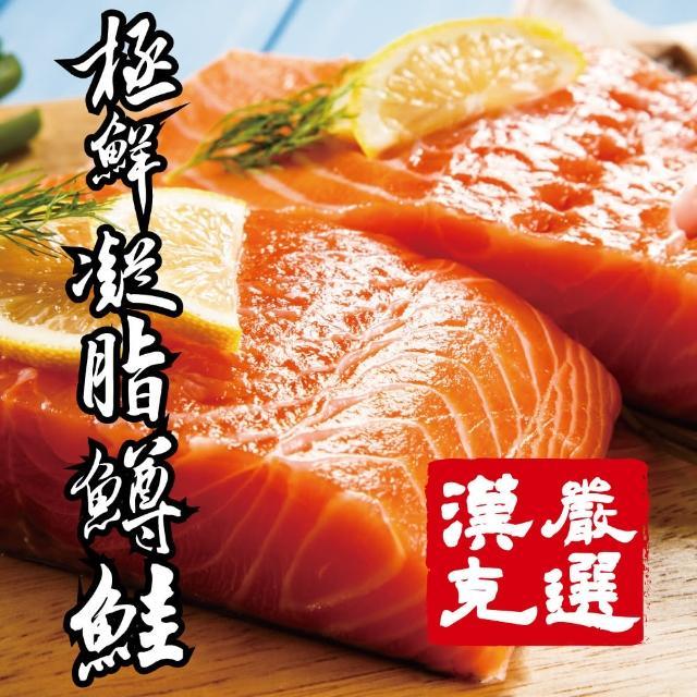 【漢克嚴選】極鮮凝脂鱒鮭(兩片約700克讓全家吃飽飽)