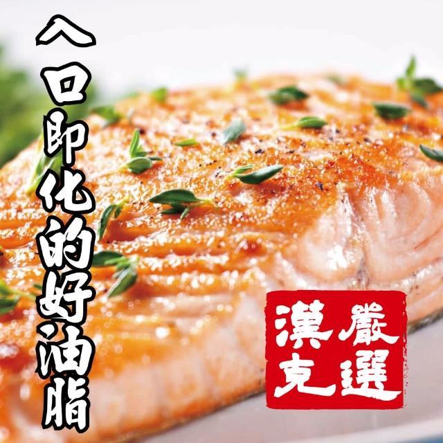 【漢克嚴選】極鮮凝脂鱒鮭魚排(四片約1.4公斤讓全家吃飽飽)