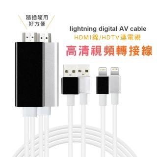 高清1080P HDMI視頻手機轉電視轉接線(蘋果專用iPhone HDMI TV)