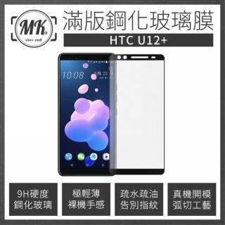 【MK馬克】HTC U12+ 全膠滿版9H鋼化玻璃保護膜 保護貼