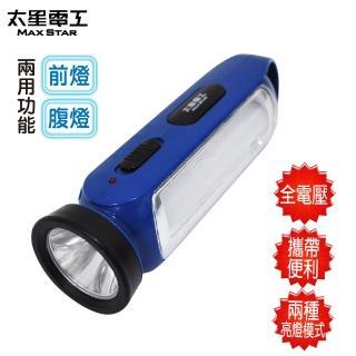 【太星電工】夜巡俠LED充電式手電筒