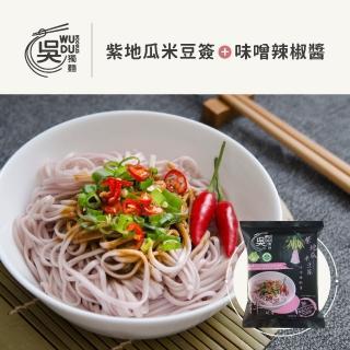 【吳獨麵】紫地瓜米豆簽+味噌辣椒醬 純素-3包入-含醬(快煮麵、無毒麵、泡麵)