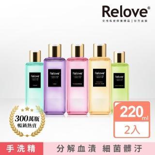 【Relove】1+1限量蛋白酵素手洗精