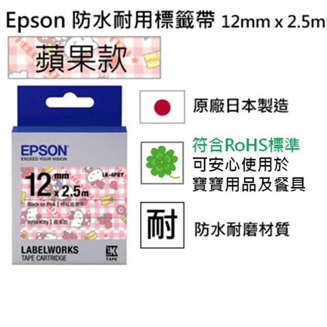 【EPSON】Kitty系列-蘋果款 標籤機色帶粉紅底黑字/12mm(LK-4PBY)