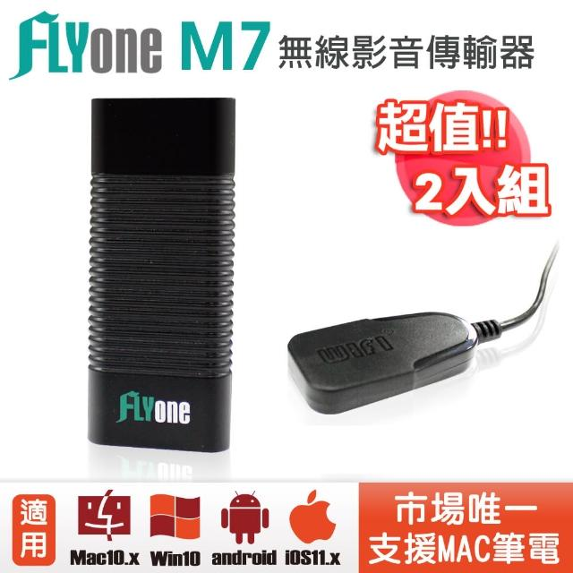 【FLYone】M7 Miracast 無線雙核心影音傳輸器 Android/iphone/Windows/Mac 同步鏡射