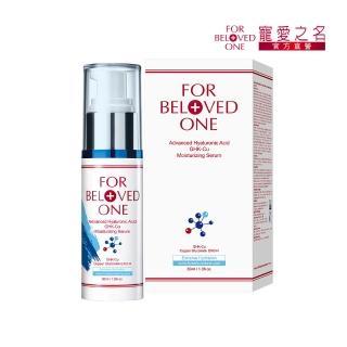 【For Beloved One 寵愛之名】多分子玻尿酸藍銅保濕精華(30ML)