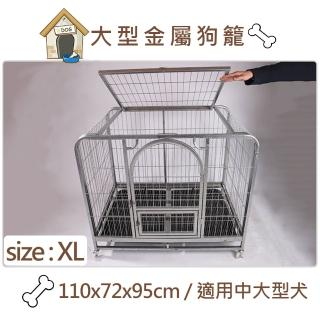 【生活藏室】大型金屬狗籠110x72x95cm-2色可選-中大型犬適用(狗籠 狗屋 鐵籠 籠子)