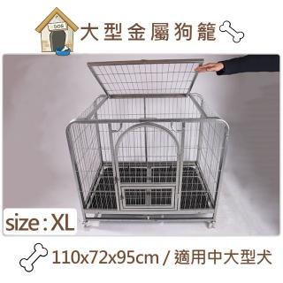 【生活藏室】XL型金屬狗籠110x72x95cm-2色可選-中大型犬適用(狗籠 狗屋 鐵籠 籠子)