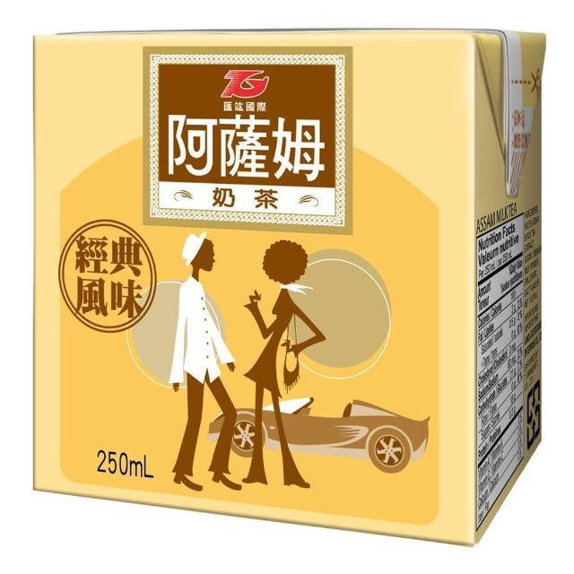【匯竑阿薩姆】阿薩姆原味奶茶250ML(24入/箱)