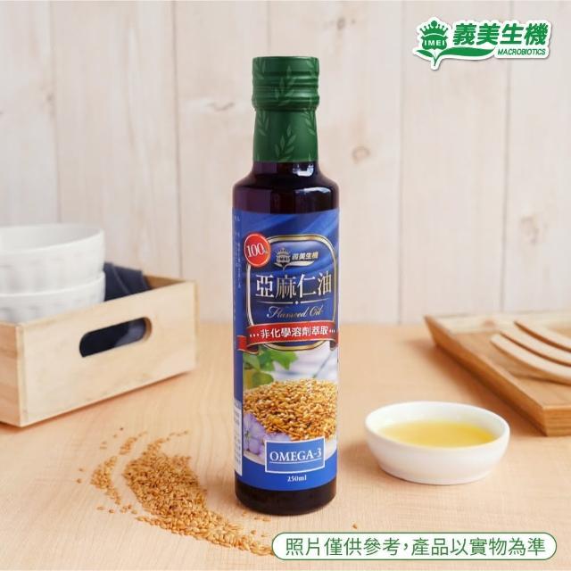 【義美生機】100%亞麻仁油250ml(omega-3)