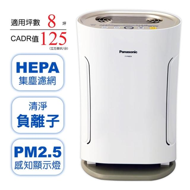 【Panasonic 國際牌】8坪負離子空氣清淨機(F-P40EH)