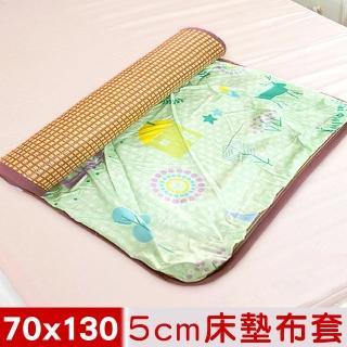 【米夢家居】夢想家園-冬夏兩用100%精梳純棉+紙纖蓆面5cm嬰兒床墊換洗布套70X130cm(青春綠)