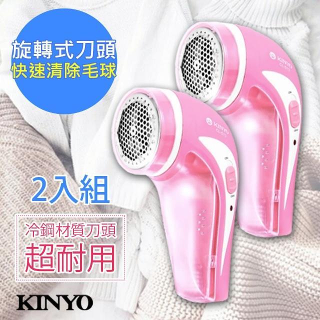 【KINYO】冷鋼刀頭/插電式除毛球機 CL-513 不怕起毛球(2入組)