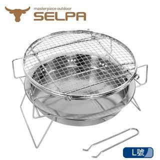 【SELPA】超輕量不鏽鋼便攜烤肉爐/重複使用/方便清洗/登山爐/烤肉/中秋/野炊/露營/野餐(L號)