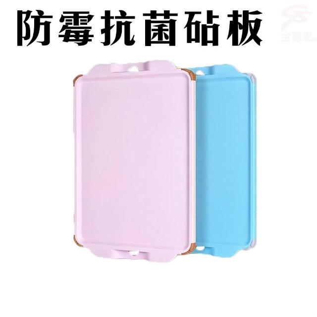 【金德恩】台灣製造 SGS認證 專利砧板 馬卡龍時尚高級防霉抗菌砧板(三色可選)