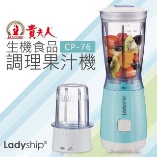 【貴夫人】生機食品調理果汁機(CP-76)