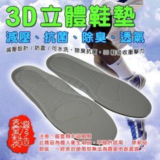 【金德恩】台灣製造 POLIYOU 立體3D透氣抑菌成人鞋墊(雙層構造/運動鞋/休閒鞋/男女適用/三種尺寸)