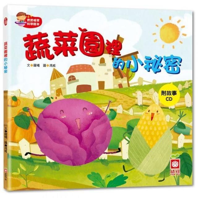 寶寶探索科學繪本:蔬菜園裡的小祕密【彩色書+故事CD】