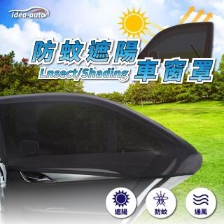 車用防蚊遮陽車窗罩2入 1組