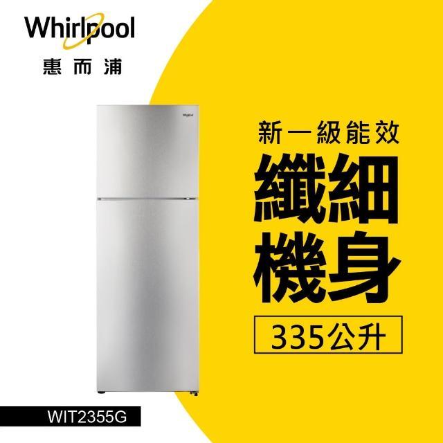【Whirlpool 惠而浦】★限時搶購335L◆創易上下門冰箱◆鈦金鋼(WIT2355G)