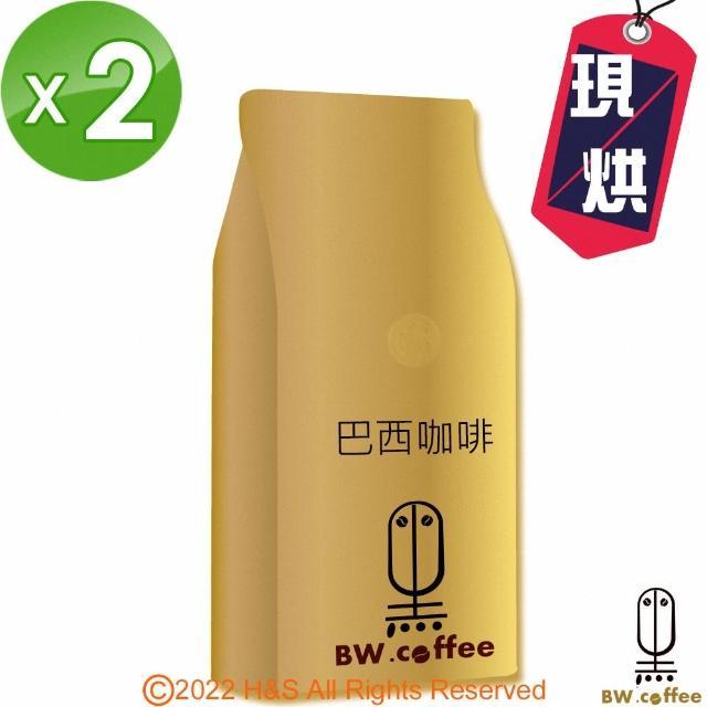 【黑開水】巴西咖啡豆1磅450克(2入組)