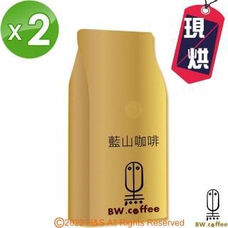 【黑開水】藍山咖啡豆1磅450克(2入組)