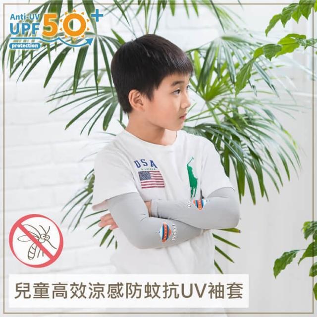 【BabyTiger 虎儿宝】儿童高效凉感防蚊抗UV袖套 -(飞碟)