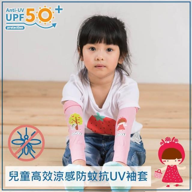 【BabyTiger 虎儿宝】儿童高效凉感防蚊抗UV袖套 -(新小红帽)