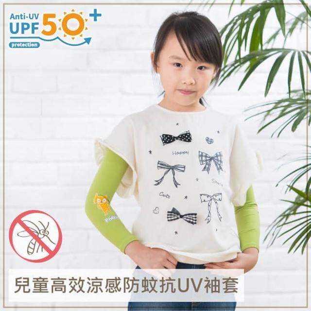 【BabyTiger 虎儿宝】儿童高效凉感防蚊抗UV袖套 -(小狐狸)