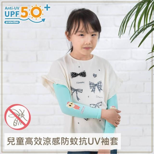 【BabyTiger 虎儿宝】儿童高效凉感防蚊抗UV袖套 -(小猪)