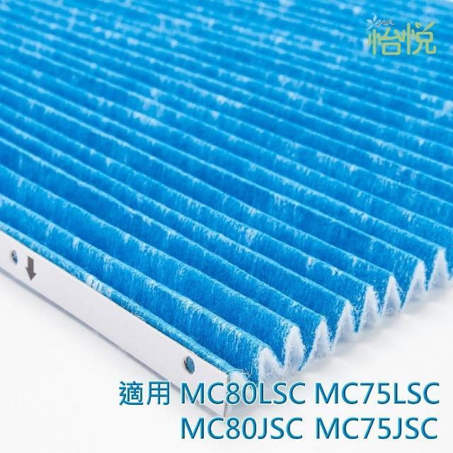 怡悅光觸媒濾網六片裝(適用大金MC80LSC MC75LSC MC80JSC MC75JSC空氣清淨機)