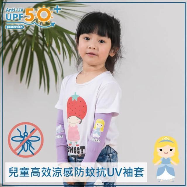 【BabyTiger 虎儿宝】儿童高效凉感防蚊抗UV袖套 -(灰姑娘)