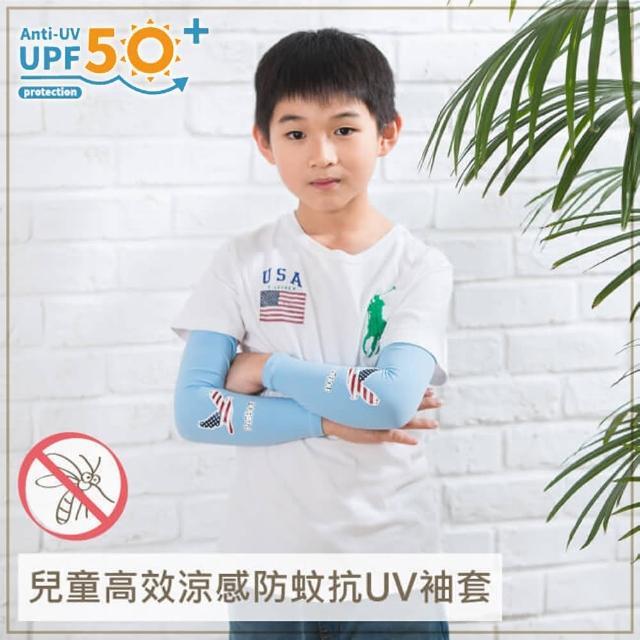 【BabyTiger 虎儿宝】儿童高效凉感防蚊抗UV袖套 -(美国鹰)