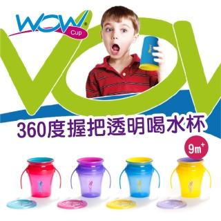 【Wow cup】美國WOW Cup baby 360度握把透明喝水杯(多色可選)
