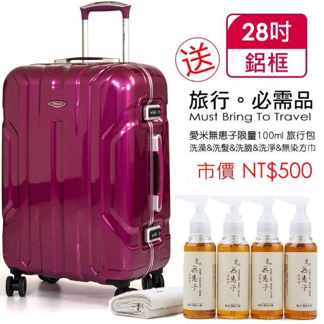 【EMINENT 雅仕】鋼鐵亮面風格鋁框PC行李箱28吋(URA-9L6-28)