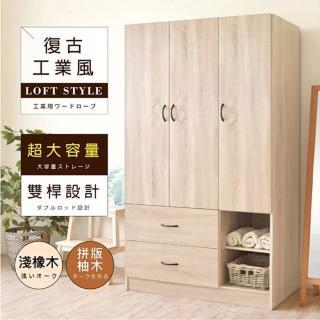 【Hopma】日式大容量三門二抽衣櫃/衣櫥/櫃子(二色可選)