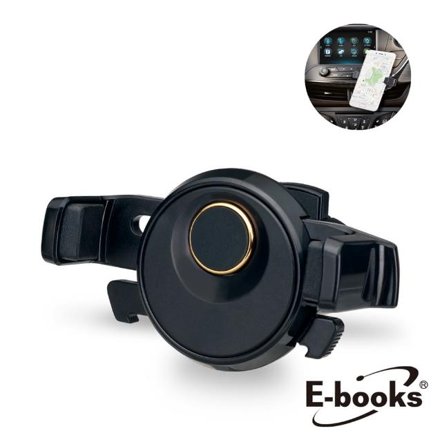 【E-books】N59 夾臂卡扣式冷氣孔手機車架