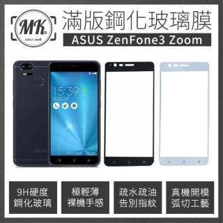 【MK馬克】ASUS Zenfone3 Zoom 5.5吋 ZE553KL 全滿版9H鋼化玻璃保護膜 保護貼 鋼化膜