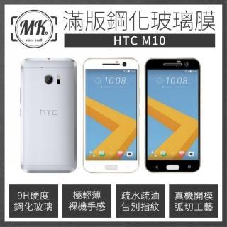 【MK馬克】HTC M10 全滿版9H鋼化玻璃保護膜 保護貼 鋼化膜 玻璃貼