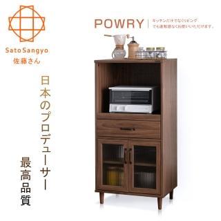 【Sato】POWRY晴波小宅一抽二門電器櫃(幅60cm)