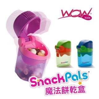 【Wow cup】美國WOW kid 魔法餅乾盒(多色可選)