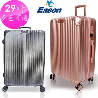【YC Eason】星光二代29吋海關鎖款PC硬殼行李箱(多色可選)