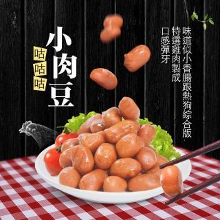【大食怪】蜜糖醃燻小肉豆(2kg)